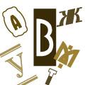 Оформительские шрифты