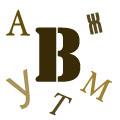 Печатные шрифты